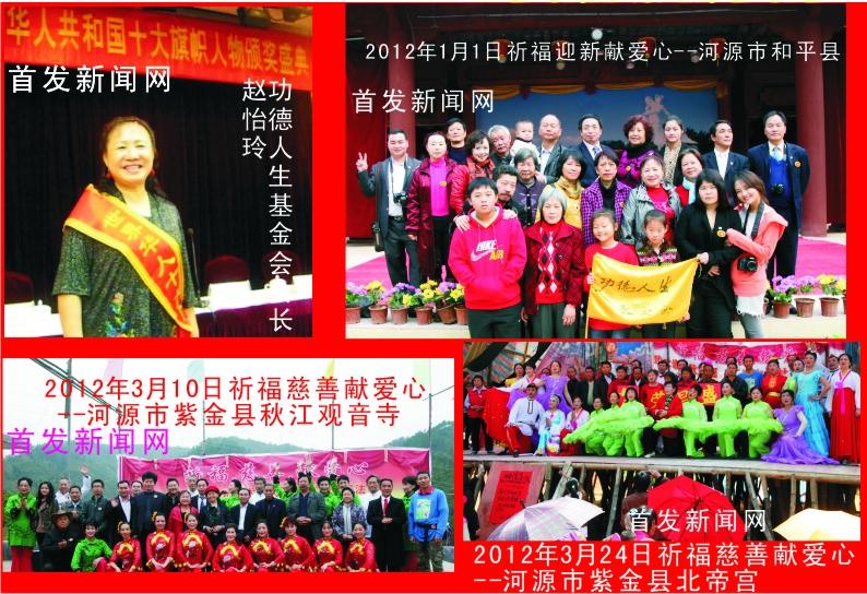 2012年祈福·慈善·献爱心活动图片